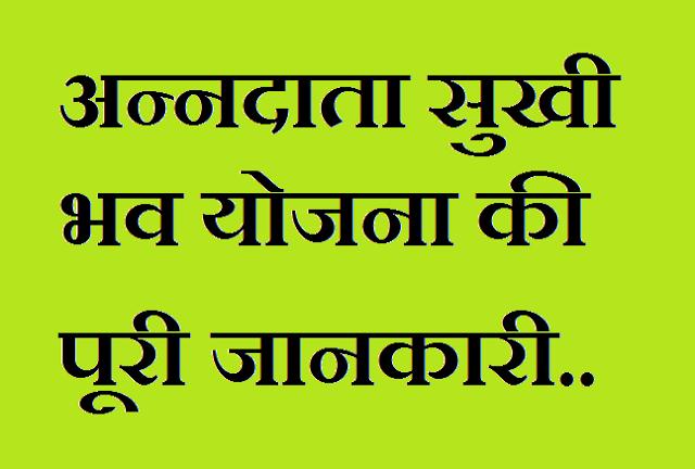 Annadata Sukhi Bhav Yojana ki Jankari
