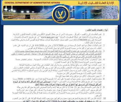 فتح باب التقديم لموسم الحج 1439هـ/ 2018م بوابة الحج المصرية