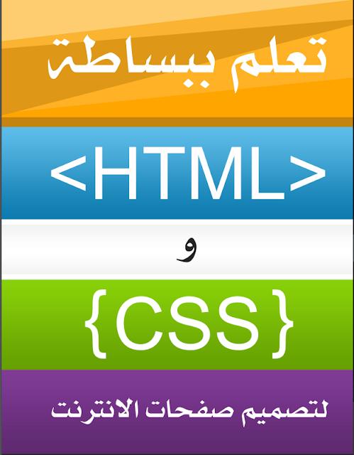 كتاب تعلم ببساطة HTML و CSS لتصميم صفحات الإنترنت