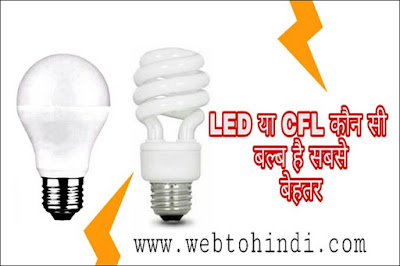 electric bulb led and cfl advantages and detail