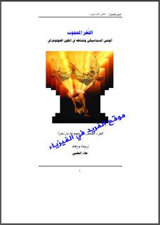 تحميل كتاب من نحن ؟ اللغز المحجوب ، الجزء الخامس علاء الحلبي pdf