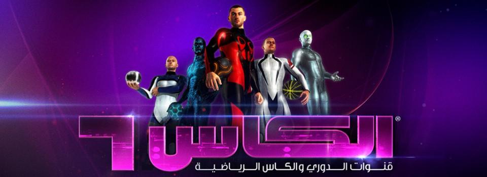 تردد قناة الكأس الرياضية المجانية الناقلة لدوري أبطال أسيا 2019 مجاناً علي النايل سات