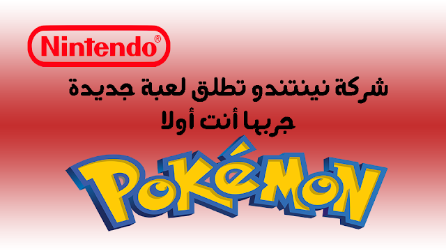 تحميل لعبة Pokémon Duel