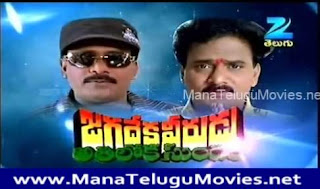 Jagadeka Veerudu -Athiloka Sundari -Comedy Special