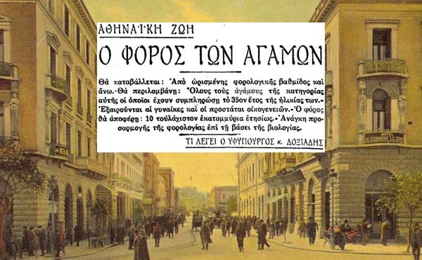 Το ξέρατε οτι επιχειρήθηκε να επιβληθεί τρεις φορές στην Ελλάδα φόρος αγάμων!!!