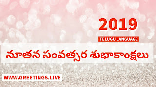 Happy New Year 2019 in Telugu