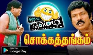 Chokka Thangam Comedy
