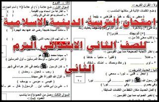 امتحان التربية الدينية الاسلامية للصف الثاني الابتدائي الترم الثاني 2019 بتوزيع الدرجات