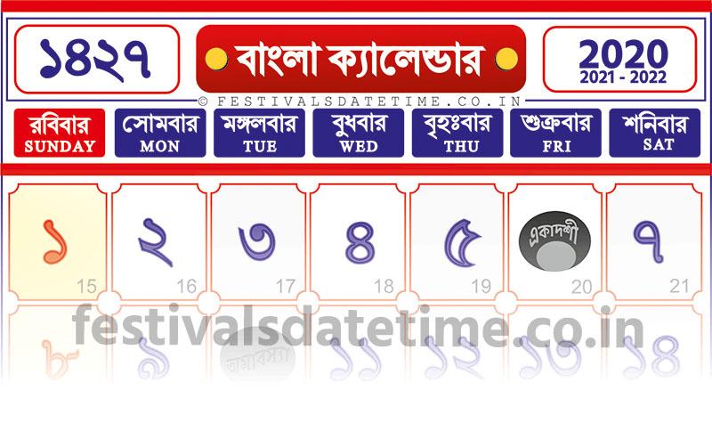 1427 Bengali Calendar