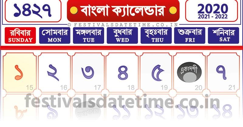 1427 Bengali Calendar - Agrahan 1427, 2020 & 2021 Bengali