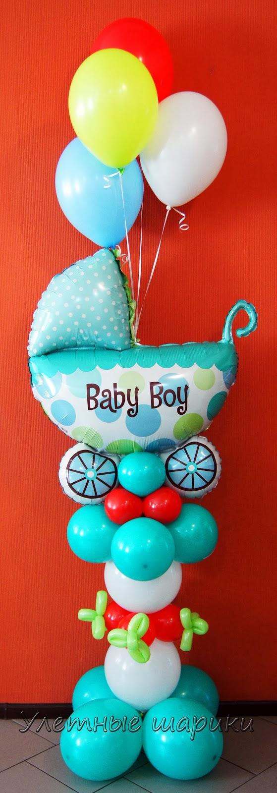 Букет с коляской  из воздушных шариков для новорожденных