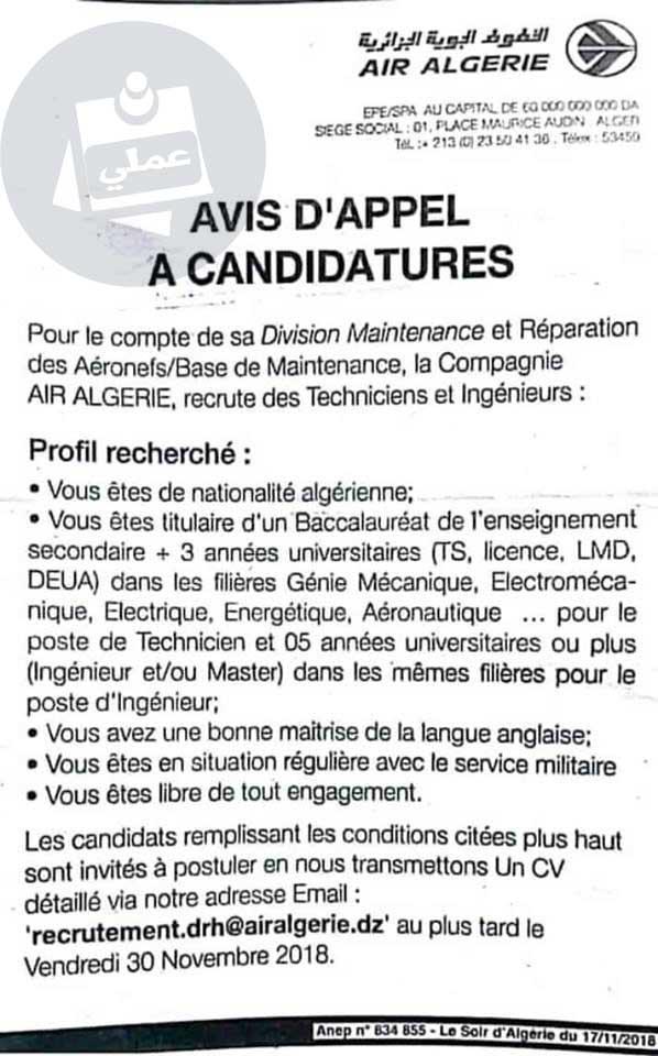 إعلان توظيف في الخطوط الجوية الجزائرية 2018
