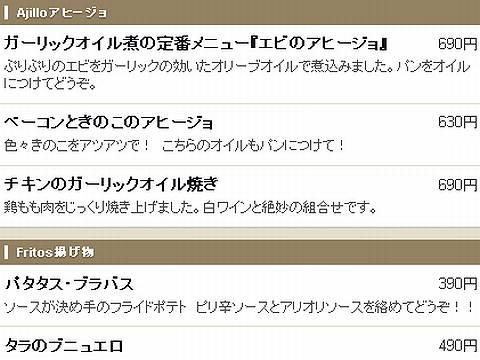 HP情報 NEO☆バル(ネオバル)