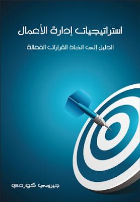 كتاب استراتيجيات إدارة الأعمال