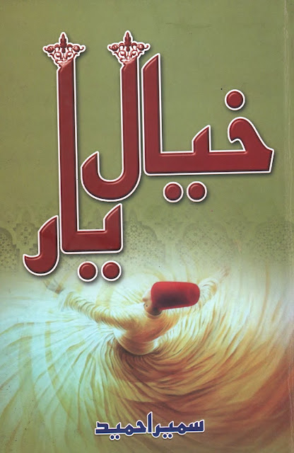 in pdf urdu books poetry