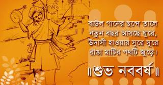 shuvo noboborsho sms in bengali