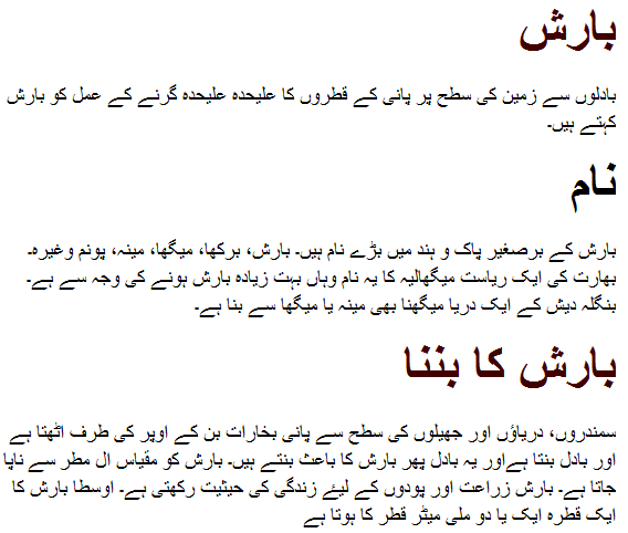 Essay on corruption in urdu language