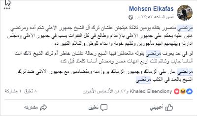 aids charity مرتضي منصور هيتجنن