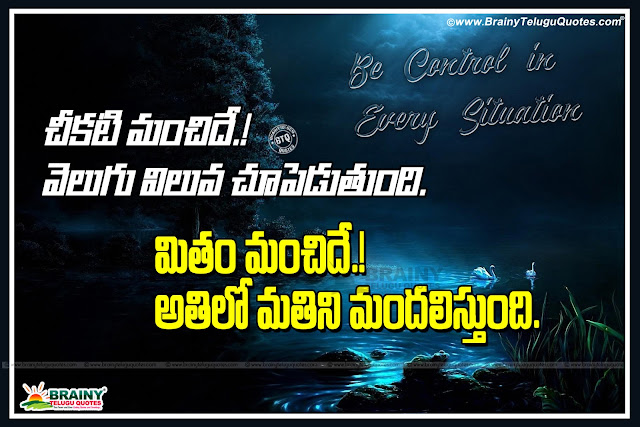 telugu manchimaatalu, daily Telugu Quotes, Best Thought about darkness and lightinig