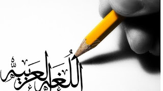 Kosa Kata Bahasa Arab Tentang Alam Semesta