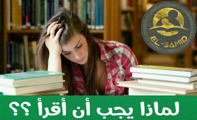 9 فوائد تجعلك تعشق قراءة الكتب - لماذا يجب ان اقرأ ؟