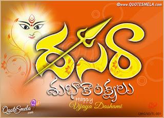 Vijaya dashami happy dussehra dusara subhakankshalu wishes vijaya dashami happy dussehra dusara subhakankshalu wishes greetings images cards wallpapers english teluguine sharing queotes e cards m4hsunfo