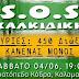 Συναυλία αλληλεγγύης στους διωκόμενους των Σκουριών