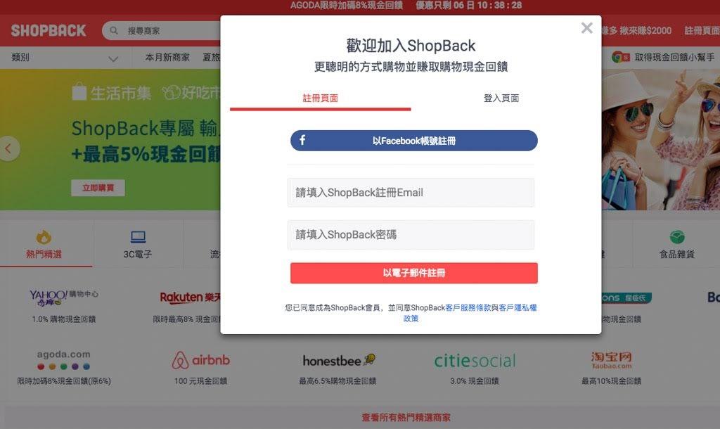 shopback,網路購物現金回饋