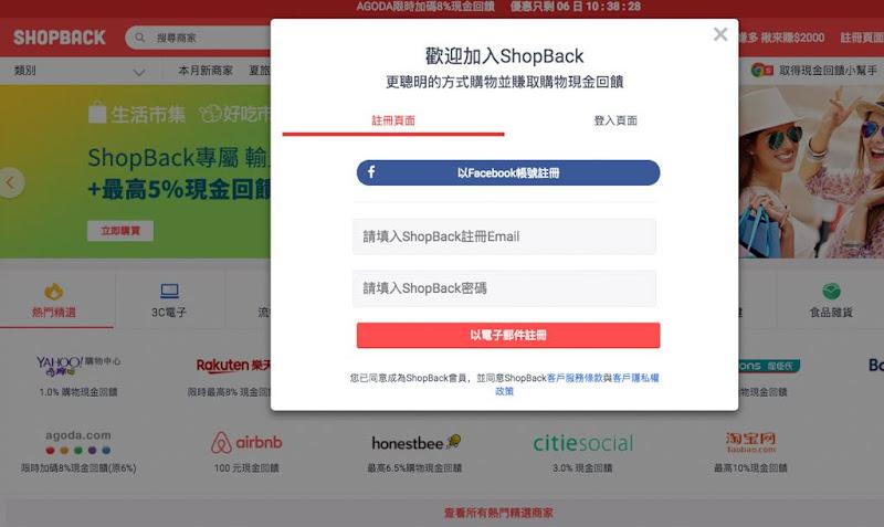 shopback-2.jpg