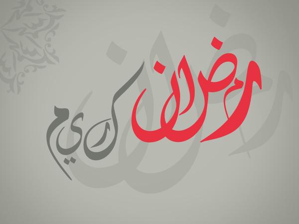 Kaligrafi Ramadhan Islami Marhaban Ya Ramadhan Yang Bagus