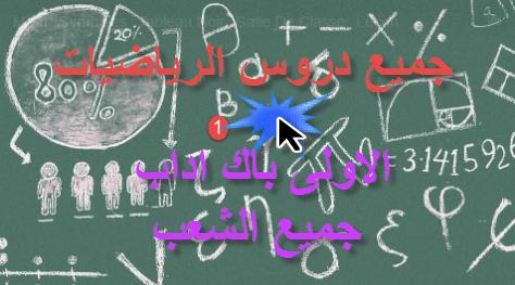 جميع دروس الرياضيات الاولى باك اداب