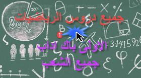 جميع دروس الرياضيات الاولى باك اداب pdf-المقرر لكم الشامل