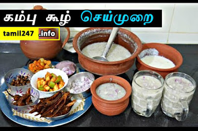 kammang kool seivathu eppadi, #kammankul, Kambu, கம்மங்கூழ் செய்வது எப்படி,  சிறுதானிய சமையல், kampu recipe, கம்பு கூழ் செய்முறை - Kambu Koozh