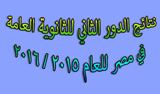 نتيجه الثنوية العامة مصر 2016