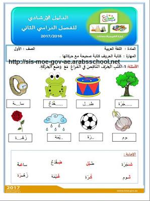 الدليل الارشادي في اللغة العربية للصف الأول الفصل الثاني 2016-2017