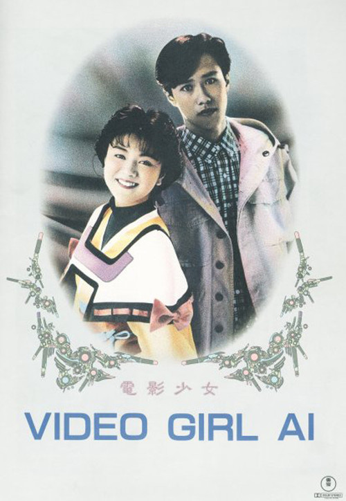 Sinopsis Video Girl Ai (1991) - Film Jepang