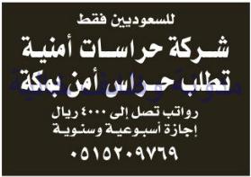 وظائف شاغرة فى جريدة عكاظ السعودية الثلاثاء 15-08-2017 %25D8%25B9%25D9%2583%25D8%25A7%25D8%25B8%2B3
