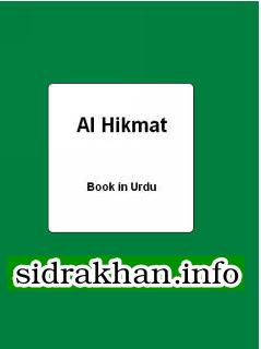 Al-Hikmat