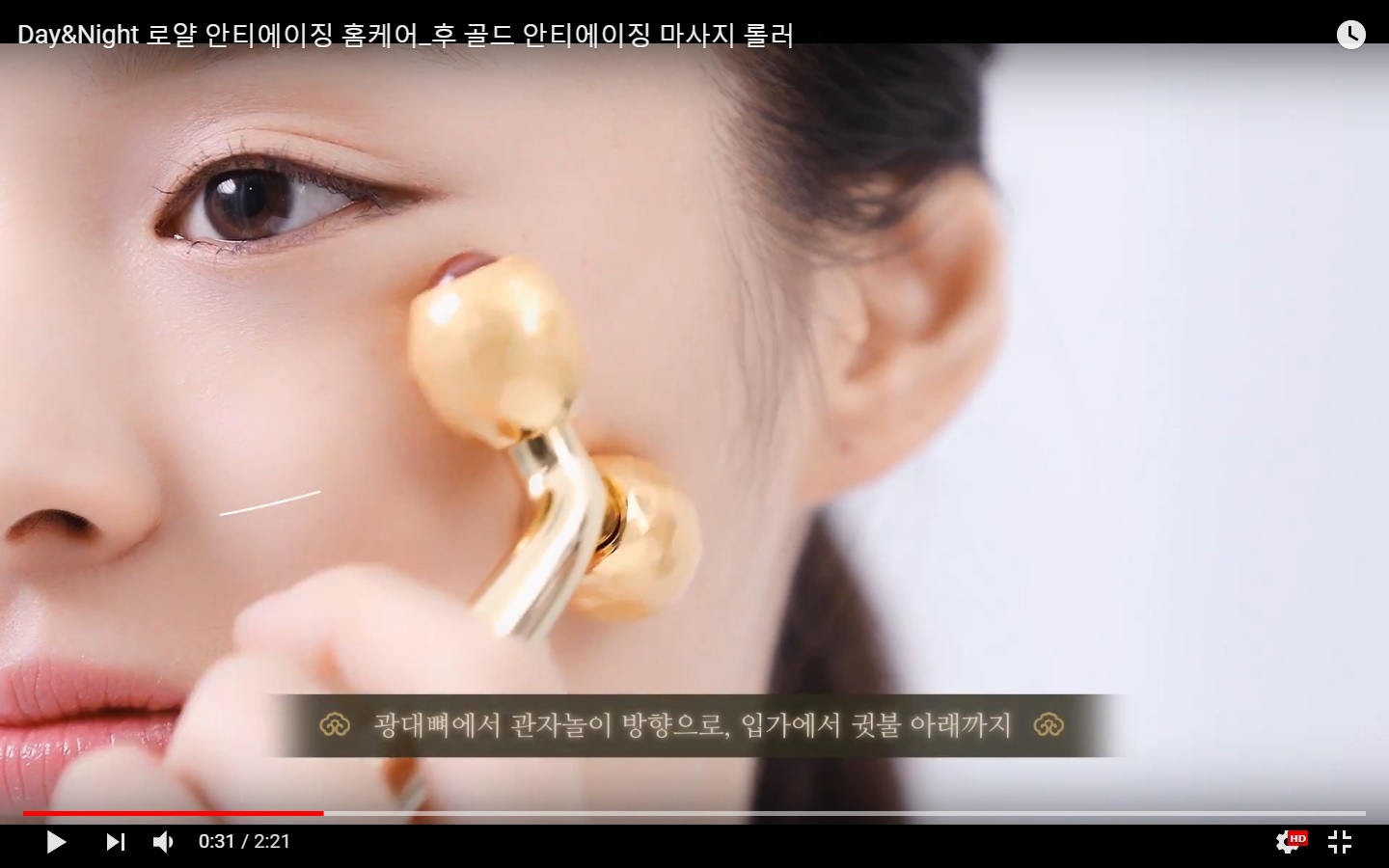 The History of Whoo, Gold Anti-aging Massage Roller