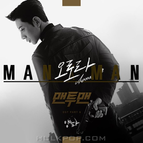 Yangpa – Man to Man OST Part.6