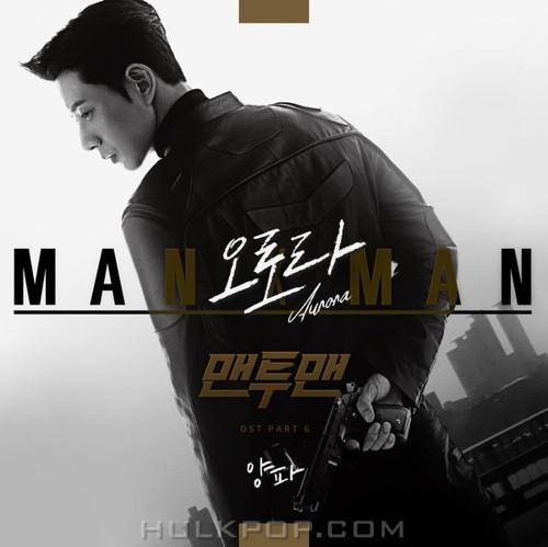 Yangpa - Man to Man OST Part.6