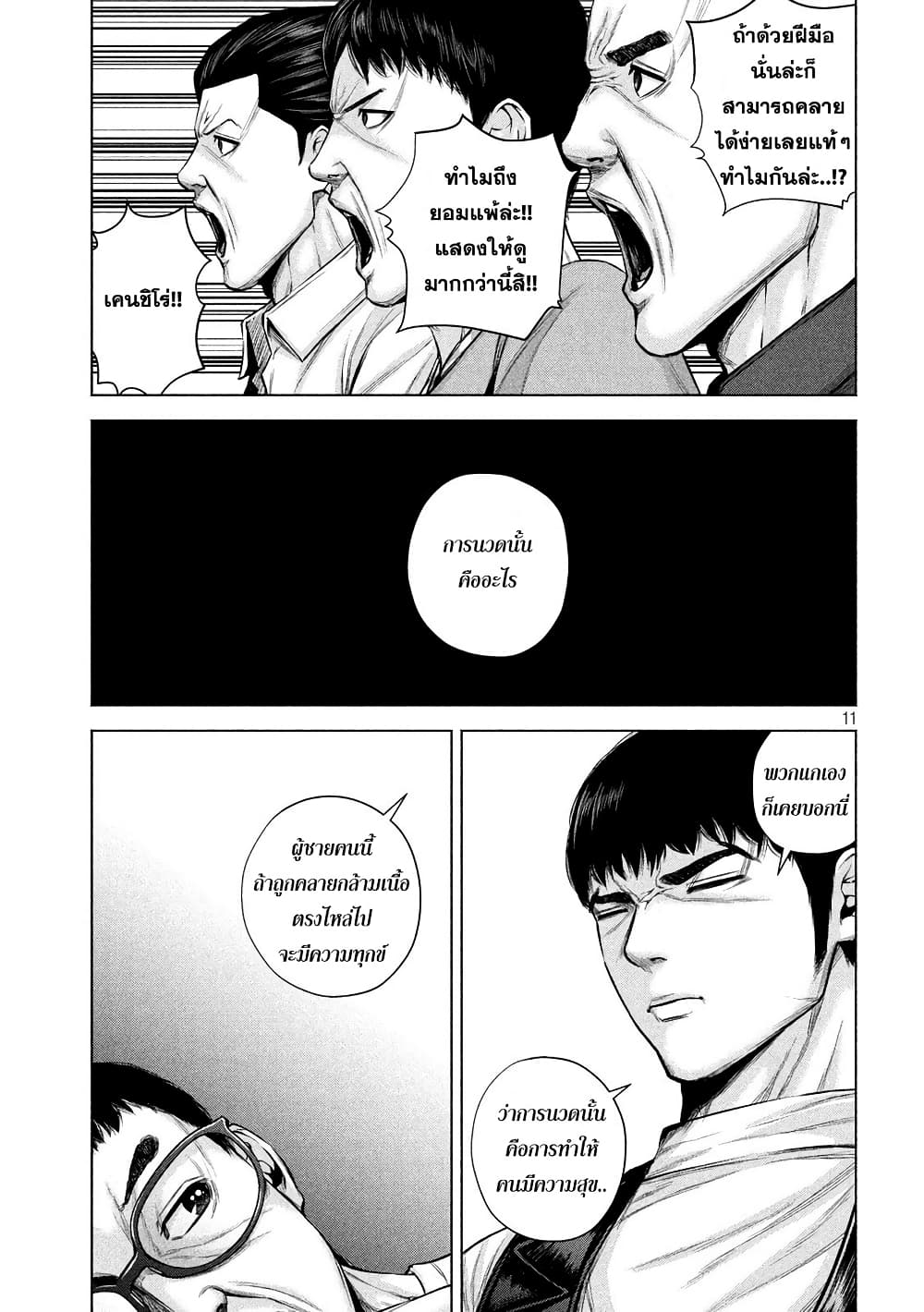 อ่านการ์ตูน Kenshirou ni Yoroshiku ตอนที่ 19 หน้าที่ 11
