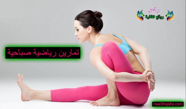 تمارين رياضية صباحية لتخفيف الوزن ورشاقة الجسم