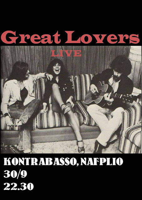 "Ναύπλιο: ""Sofia Filonos & The Great Lovers"" live στο Kontrabasso"
