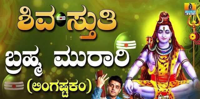 Brahma Murari Surarchita Lingam Lyrics in Kannada