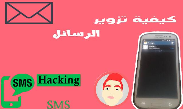 كيفية تزوير الرسائل في الهواتف الذكية