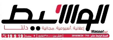 جريدة وسيط الدلتا عدد الجمعة 24 أغسطس 2018 م