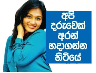 bay girl for Upeksha Swarnamali
