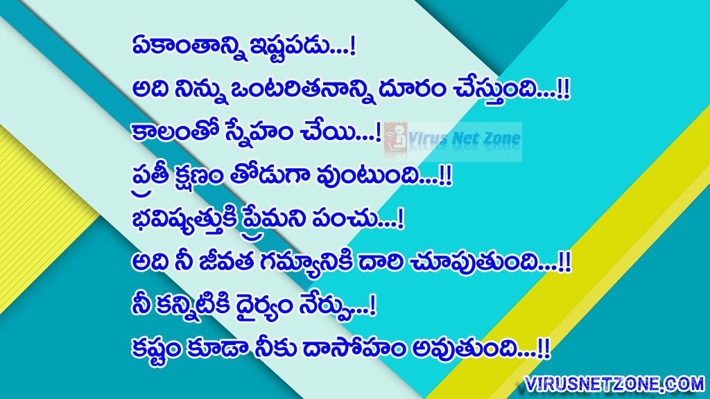 Telugu Real Life Inspirational Quotes Imagestelugu Golden Words