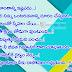 Telugu Real Life Inspirational Quotes Images,Telugu golden Words